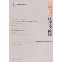 行政与执行法律文件解读・总第170辑(2019.02)