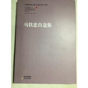 马钦忠自选集 马钦忠签名本 北岳文艺出版社 2015年 一版一印