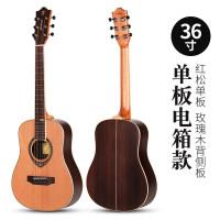 ?旅行吉他36寸民谣吉他初学者学生女男儿童便携电箱单板吉他?