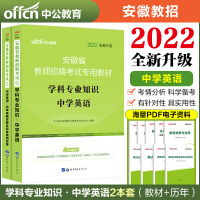 2022安徽省教师招聘考试中学套装:中学英语(教材+历年真题标准预测) 2本套