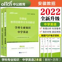 中公教育2020安徽省教师招聘考试中学套装:中学英语(教材+历年真题标准预测)2本套