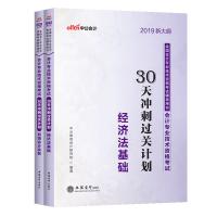 中公教育2019全国会计考试:30天冲刺(经济法基础+初级会计实务)(新大纲版)2本套