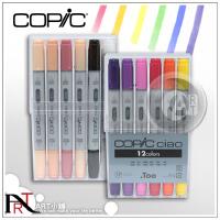 (ART)日本Copic ciao 三代马克笔12色基本色 肤色 套组盒装