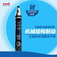 日本UNI三菱KURU TOGA/M5-450T自动铅笔 铅芯自动旋转活动铅笔0.5