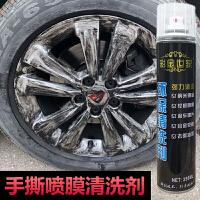 汽车脱漆除漆剂去除自喷漆除胶剂车身飞漆手撕轮毂喷膜清洗剂除膜