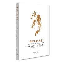 香奈儿的态度 9787305139567 (法)保罗・莫朗,卡尔・拉格斐Karl Lagerfeld 插图 南京大学出