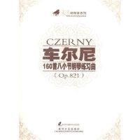 车尔尼160首八小节钢琴练习曲(Op 821)车尔尼春风文艺出版社9787531330783
