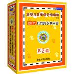 清华儿童英语分级读物:机灵狗故事乐园第2级(配)(第2版)Modern Curriculum Press9787302