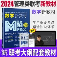 mab教材2022 mba联考教材2022 mba联考数学新教材 高等教育出版社精编教材 mpacc专硕 考研数学MBA