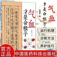正版书籍 气血才是命根子 张继传 中国医药科技出版社 9787506772242