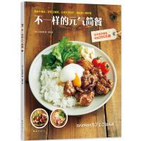 【正版 】不一样的元气简餐 〔日〕山本优莉 著 只用普通的食材和常备的调味料 日本料理饮食餐饮烹饪美食料理的故事书籍*
