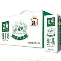 伊利金典纯牛奶250ml*16/箱