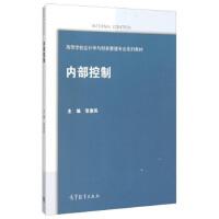 内部控制 张俊民 9787040418064 高等教育出版社教材系列(沪版)