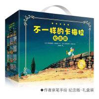 不一样的卡梅拉第一季拉纪念版全套13册 精装绘本 儿童绘本故事书0-3-5-6-7-8-9周岁幼儿园读物宝宝书籍 畅销童