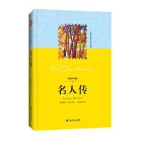 正版名人传 珍藏版法罗曼・罗兰著 世界文学名著系列 贝多芬米开朗基罗和托尔斯泰精神力量书籍
