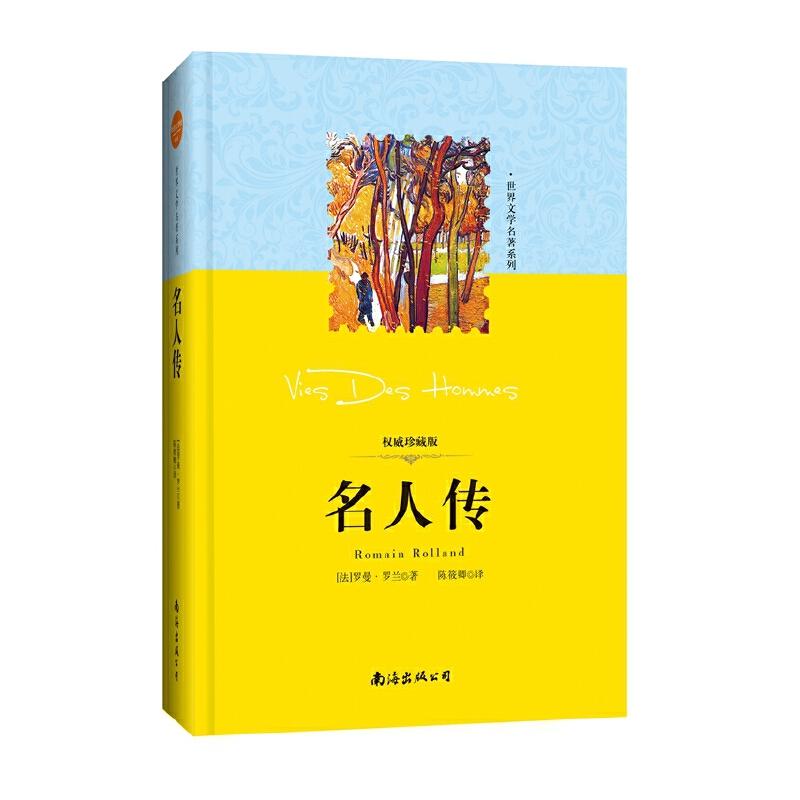 正版名人传 珍藏版法罗曼·罗兰著 世界文学名著系列 贝多芬米开朗基罗和托尔斯泰精神力量书籍
