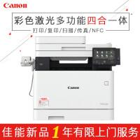 佳能iC MF735Cx A4彩色激光多功能打印扫描复印传真一体机打印机自动双面无线有线网络带话筒柄