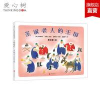 圣诞老人的王国 描绘了圣诞老人一年里的生活 《小狐狸买手套》作者 黑井健 温暖杰作 2011年全国10佳童书