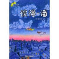 【二手旧书九成新】世界少年文学名著:彼得潘 巴里(Barrie J.M.),杨柳 中国