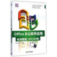 Office办公软件应用标准教程(2015-2018版)(清华电脑学堂)