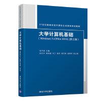 大学计算机基础(Windows7+Office2010)(第三版)