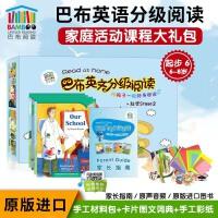 盒装原版进口巴布英语英文分级阅读家庭活动课程起步6(4图书+4材料包+图文字典卡片+彩纸)