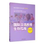 国际汉语教师生存指南・课堂管理篇・上