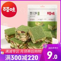 【�M�p】【百草味 雪花酥(抹茶味)200g】雪花酥早餐糕�c心休�e小吃