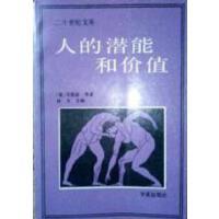 【旧书9成新正版现货包邮】人的潜能和价值,美)马斯洛(Maslow,A.H),林方主编,华夏出版社,978780053