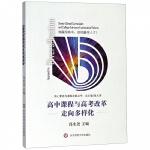 高中课程与高考改革(走向多样化)/核心素养与课程发展丛书