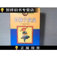 【二手正版9成新现货】长袜子皮皮 /(瑞典) 林格伦 著,李之义 译 中国少年儿童出版社
