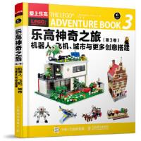 乐高神奇之旅 机器人 飞机 城市与更多创意搭建[美]Megan H. Rothrock 人民邮电出版社 【正版图书】