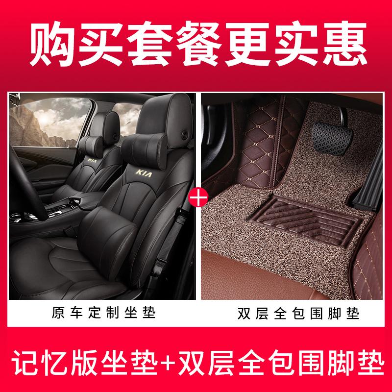 起亚K3座套全包围汽车K2坐垫夏季K5四季通用KX3智跑专用KX5坐垫套SN4990