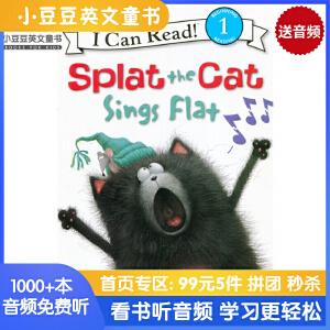 #小豆豆英文童书 Splat the Cat Sings Flat 啪嗒猫唱歌跑调啦 I can read系列 英文原版绘本 平装