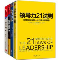 管理学套装4册领导力21法则:如何培养领袖气质+领导力21法则:如何培养领袖气质+赋能领导力:指数时代领导力转型的关键