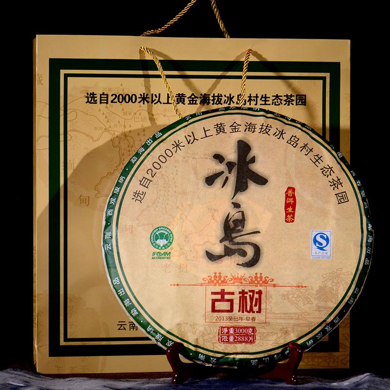 两片一起拍【带礼盒】2013年云南普洱茶冰岛古树生茶3000克大饼限量发售