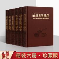 话说世界战争 全套6册中国古代战争史 世界政治军事书籍 天津古籍出版社出版 收藏版