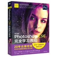中青雄狮:Photoshop CS6完全学习教程