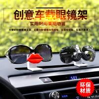 【支持礼品卡】创意汽车眼镜架 车载车用眼镜夹子座 汽车装饰用品摆件太阳墨镜架3fa