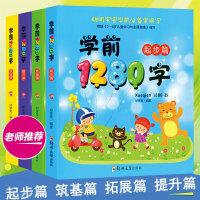学前1280字全4册幼儿童看图识字卡片3-6岁学龄前儿童书籍学前班幼儿园幼小衔接教材全套大班小班幼儿用书三岁宝宝基础认