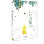 大自然笔记:与神奇自然的四季约会任众 绘9787508646251【新华书店 稀缺书籍】