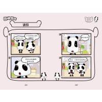 【新华书店,品质保障】熊猫娃娃(1)(精),中央广播电视大学出版社,9787304059934