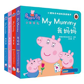 小猪佩奇双语故事纸板书(套装4册)帮助孩子感受家庭成员之间的爱,帮助孩子构筑安全感。中英文对照,让孩子边听故事边学英语。