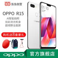 【当当自营】OPPO R15 全面屏 全网通4GB+128GB 雪盈白 移动联通电信全网通4G手机 双卡双待