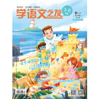 学语文之友杂志 小学语文3~6年级 2019年6月刊 真实语文 活力课堂 创新观念