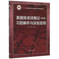 【二手书8成新】数据库系统概论 习题解析与实验指导 (第5版)王珊 9787040433081