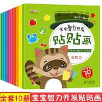 全10册宝宝智力开发贴贴画2-3-6岁贴纸书幼儿动手动脑益智游戏书