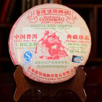【42片一起拍】2008年 哥德堡瑞聘号专利纪念饼 典藏珍品普洱茶熟茶 357克/片