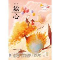 【二手书8成新】绘心152(201712) Benyo 乌鸦散步 燕子 GOLO 亚尼 呀哆 Ring 方小孬 王 湖