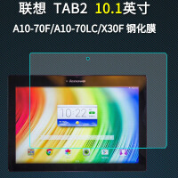 联想TAB 2 A10-70F/LC钢化膜 TAB3 X70F/X30F/A10-30屏幕玻璃贴膜 0.3mm 直边钢